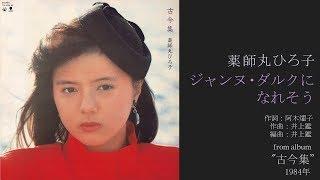 Vocal; Hiroko Yakushimaru, 薬師丸ひろ子 Lyrics; Aki Yōko, 阿木燿子 ...