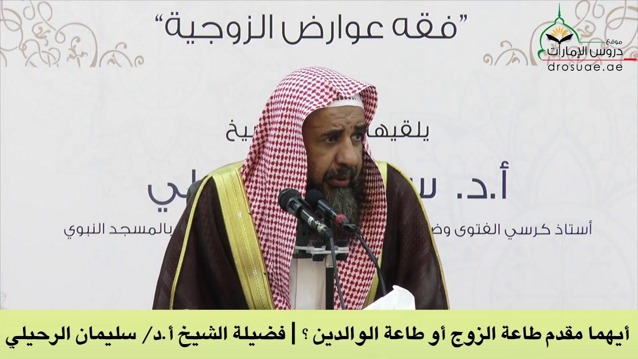 دروس الشيخ سليمان الرحيلي mp3