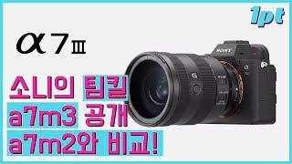 소니가 쏘아올린 묵직한 공 A7III 공개, A7II과 비교해보자 : 원포인트(1pt)