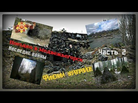 Поездка в Медвежьегорск. Наследие войны: финский укрепрайон. Сталк. Часть 2.