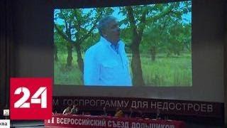 Вместо помощи обманутым дольщиками показали фильм про Грудинина - Россия 24