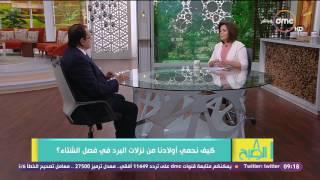 8 الصبح - د/علاء المسلمي يوضح الفرق بين الإصابة بالبرد وبالأنفلونزا عند الأطفال