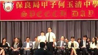 保良局甲子何玉清中學畢業典禮2015-16