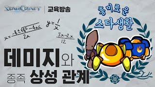 [스타크래프트: 리마스터 교육방송] 흥미로운 스타생활