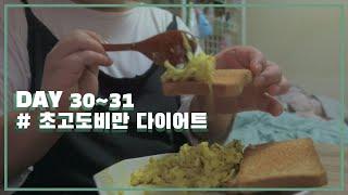 [VLOG] 초고도비만 다이어트 DAY 30~31 / …