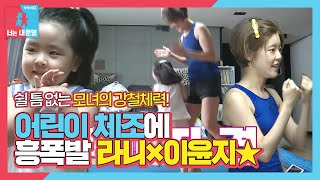 [Pre-release] Rani X Yoonji, the excitement of gymnastics and radiating from the morning★