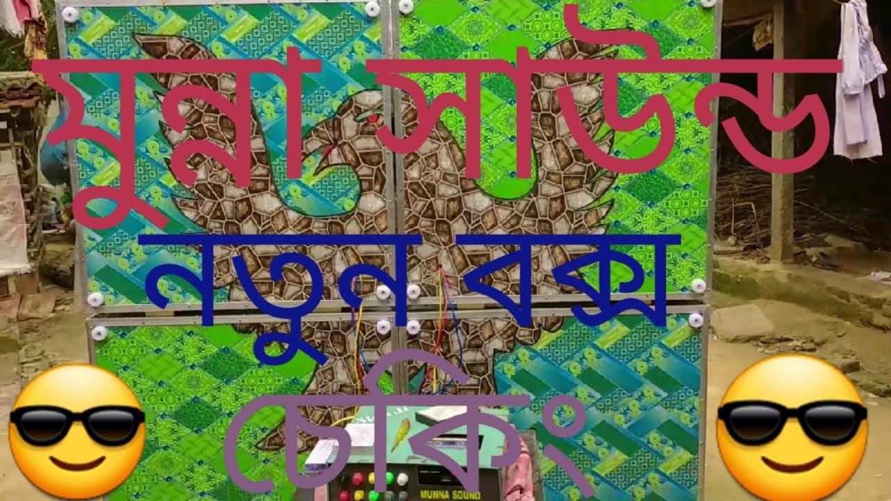 Munna sound new 16 Mal checking//মুন্না সাউন্ড নতুন বক্স চেকিং//Binod Bag