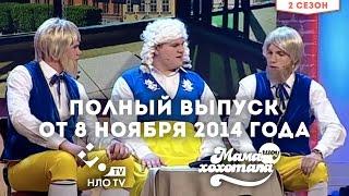 Мамахохотала шоу | Полный выпуск от 8 ноября 2014 | НЛО ТV