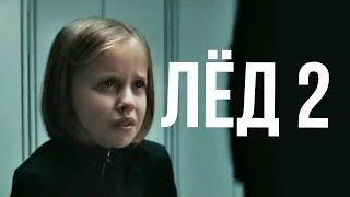Лёд 2. Фильм 2020г.