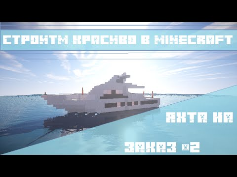видео: Как построить яхту в minecraft (№2)?