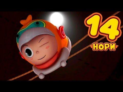 Нори - 14 серия Дон Дон Цирк - Новый Мультик 2018 - Прикольное видео онлайн