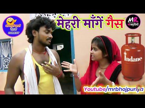    COMEDY VIDEO    मेहरी माँगें गैस    Bhojpuri Comedy Video  MR Bhojpuriya