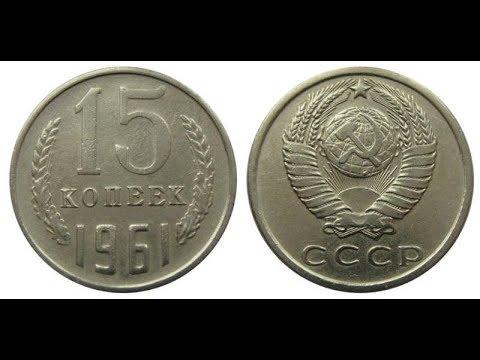 Реальная цена монеты 15 копеек 1961 года. Разбор всех разновидностей и их стоимость.