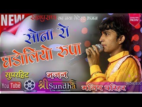 Sona Ro Ghadoliyo सोना रो घड़ोलीयो MANISH PARIHAR No.1 Rajasthani Marwadi Bhajan 2019