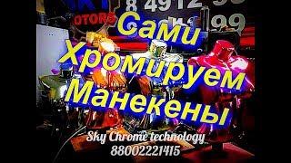 #Сами #Хромируем #Манекены ! #Sky #Chrome #technology !