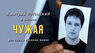 Дмитрий Ратомский в фильме «Чужая» (2010)
