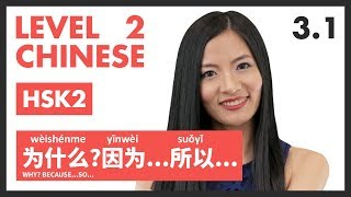 Learn Chinese HSK 2 Intermediate Chinese Course Mandarin Lessons Conversation, Grammar, Vocabulary