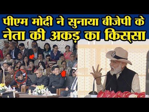 पीएम मोदी की इस बात पर CISF के जवानों ने लगाए जमकर ठहाके|PM Modi in CISF programe