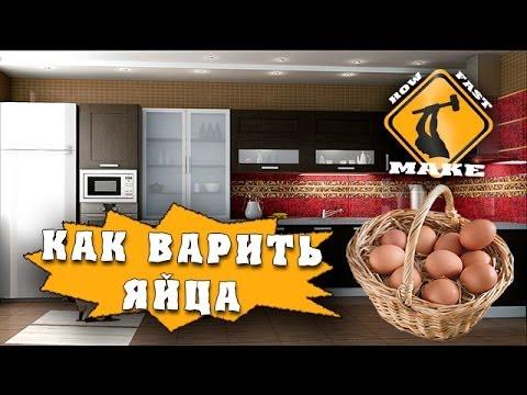 Как сварить яйца
