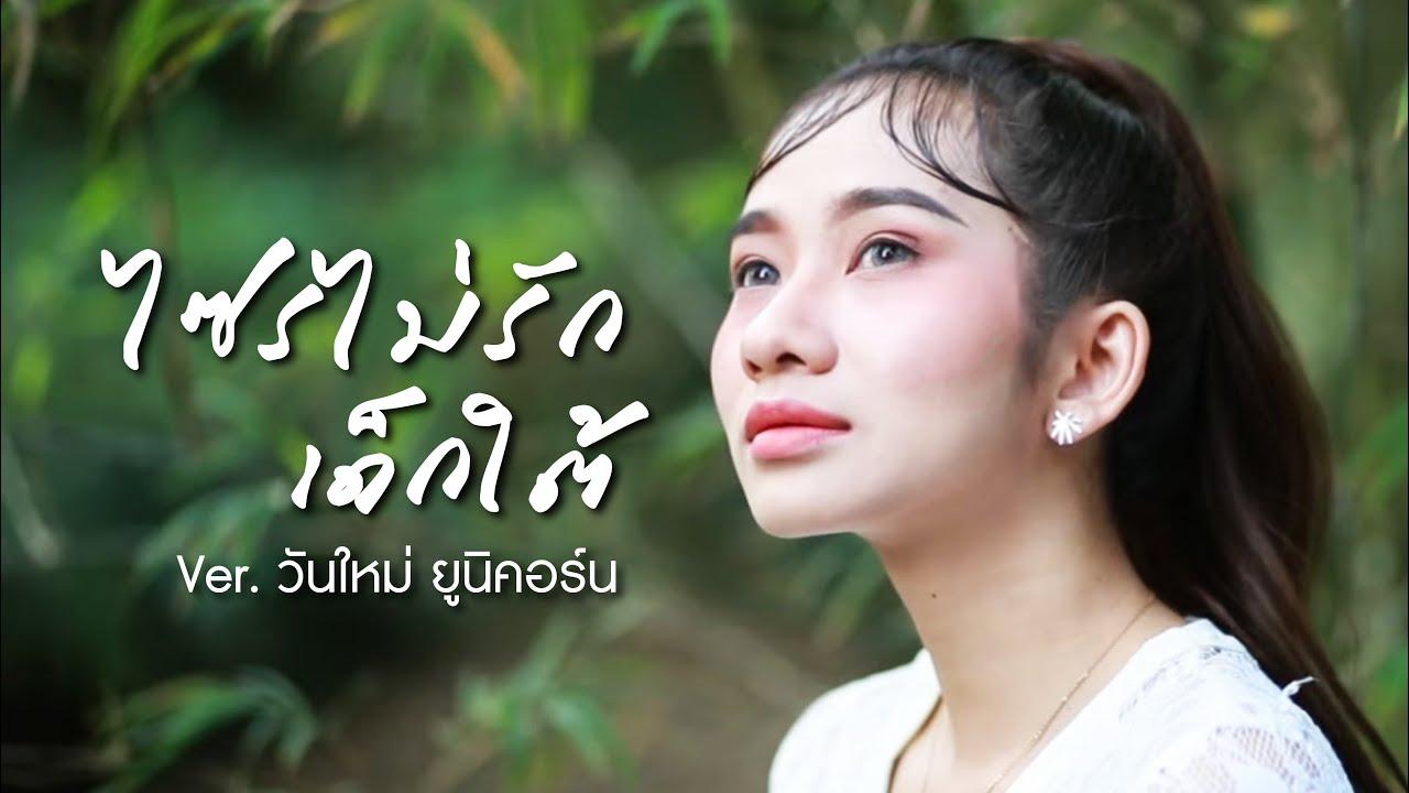 ไซรไม่รักเด็กใต้  - วันใหม่ ยูนิคอร์น 「 Original by มอส ขจรจารุกุล 」