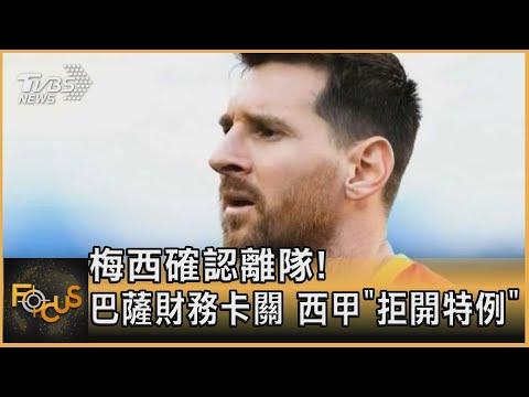 梅西確認離隊! 巴薩財務卡關 西甲「拒開特例」|方念華|FOCUS全球新聞 20210806