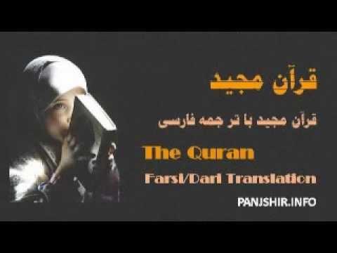 QURAN Farsi Dari Translation   Juz 9 Complete