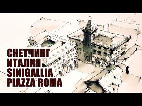 Ландшафтный Скетчинг, Стрим Из Итали, Рисую Синегалию piazza Roma