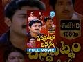Chennapatnam Chinnollu Full Movie - Rajasekhar | Jeevitha | Chandra Mohan | Vennela