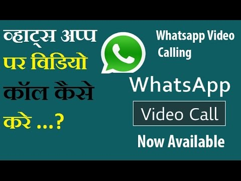 Whatsapp Par Video Call Activation Karne Ka Tarika | Free Video Call Kare  |100% Workings