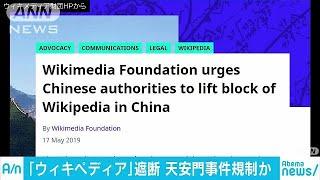 ウィキペディアが中国で閲覧できず 規制強化か(19/05/18)