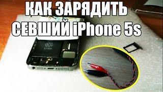 как зарядить полностью севший iPhone 5s