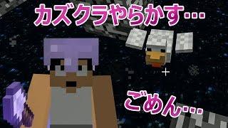 【カズクラ】まさかの悲劇…カズクラやらかす…マイクラ実況 PART654 thumbnail
