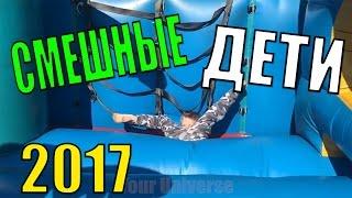 Лучшие приколы ДЕТИ 2017 | Смешные видео | Фэйлы | Funny | Epic fails