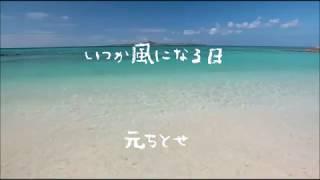いつか風になる日  ~元ちとせ~ (cover)