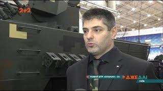 На виставці зброї у Києві представили новий БТР ''Отаман – 3''