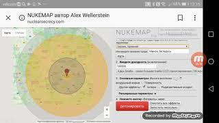 Обзор на Симулятор Ядерной Войны Nukemap 3d