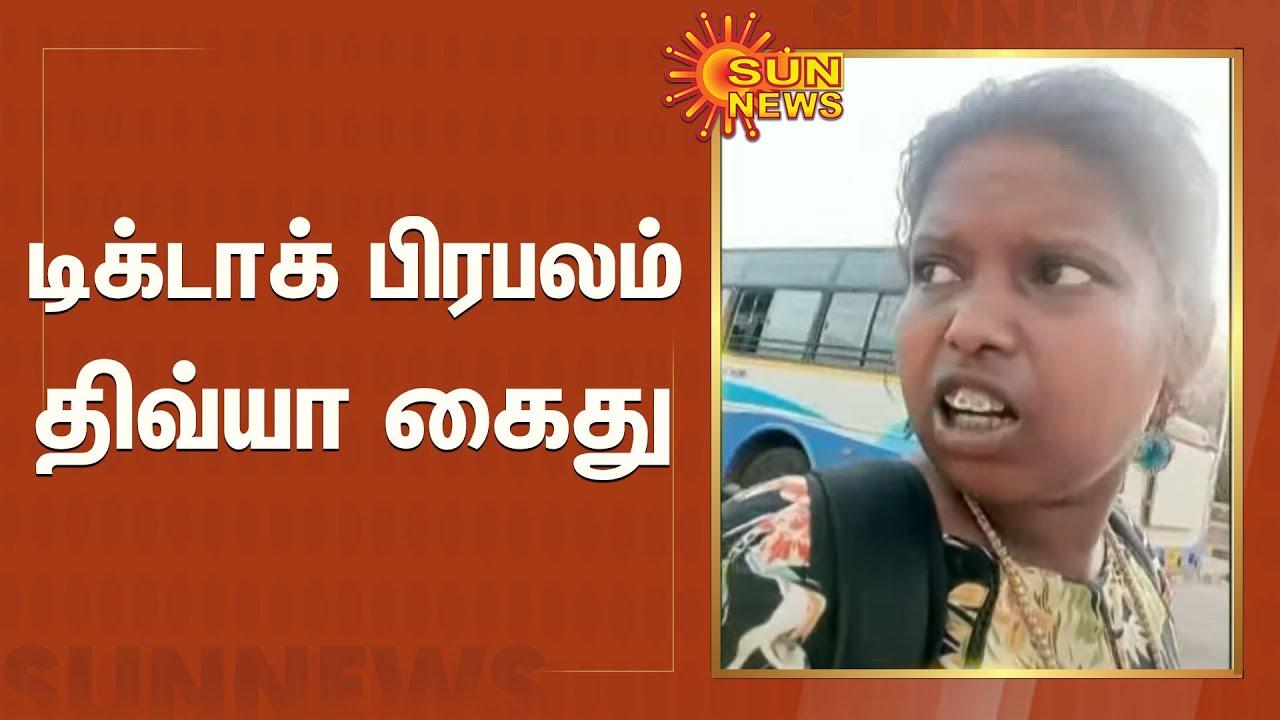 டிக்டாக் பெண் பிரபலங்கள் மோதியதில் திவ்யா கைது | Tik Tok Divya Arrested