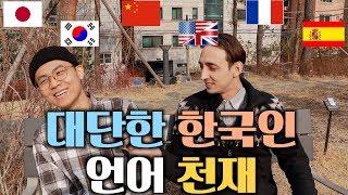 대단한 한국인 언어 천재 The Korean Language Genius