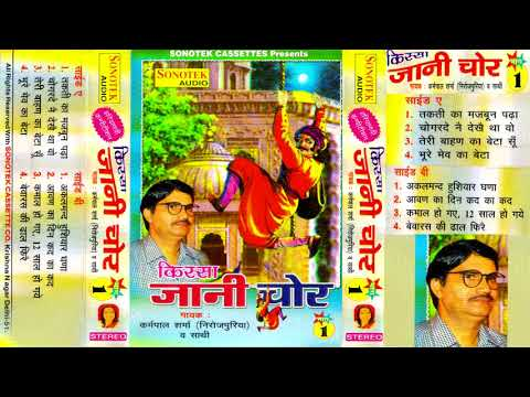 किस्सा जानी चोर भाग-1| Karampal Sharma | Kissa Jani Chor Vol-1| Most Popular Haryanvi Kissa 2018