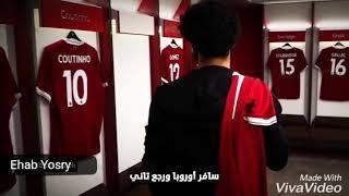 Mo Salah Arab song تقدر تعمل كل حاجه محمد صلاح