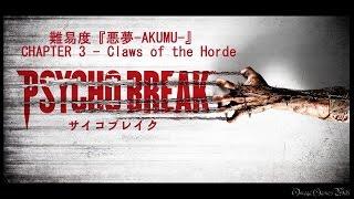 サイコブレイク(The Evil Within)『悪夢-AKUMU-』- Chapter 3 ・Claws of the Horde(No Death・貴重品全回収)