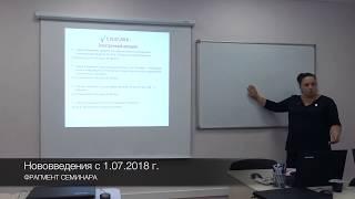 Изменения в 44-ФЗ и 223-ФЗ на 2018-2019 гг. Фрагмент обучения