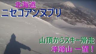 北海道ニセコアンヌプリ山頂からスキー滑走