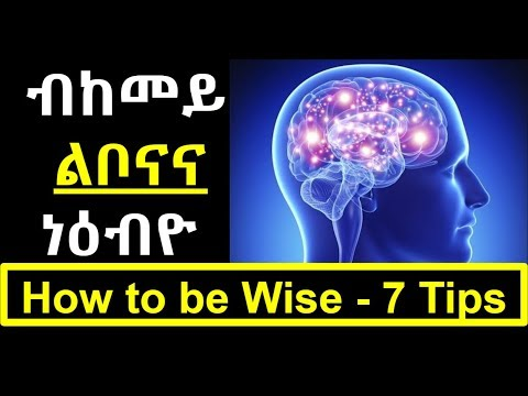 How to gain Wisdom - Best Tips