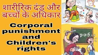 Corporal punishment and Children's rights