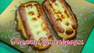 Горячие бутерброды в REDMOND RAG-241