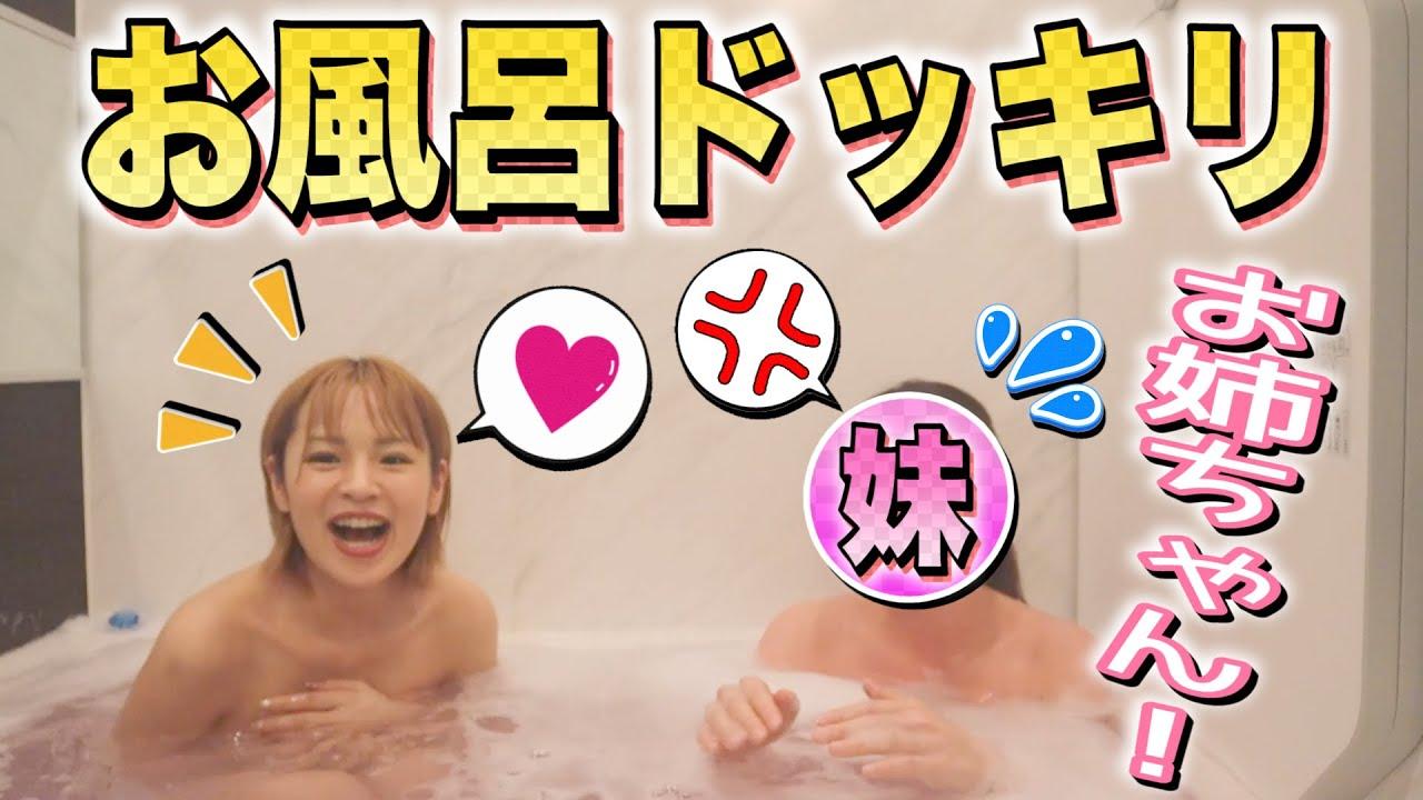 【ドッキリ】妹顔出し!入浴中の妹に突撃してみた