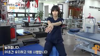 방병원 간단 운동 - 팔꿈치 운동