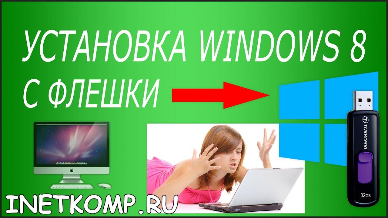 Установка Windows 8 с флешки на компьютер или ноутбук!