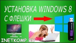 Установка Windows 8 с флешки на компьютер или ноутбук!(, 2015-06-19T15:06:53.000Z)